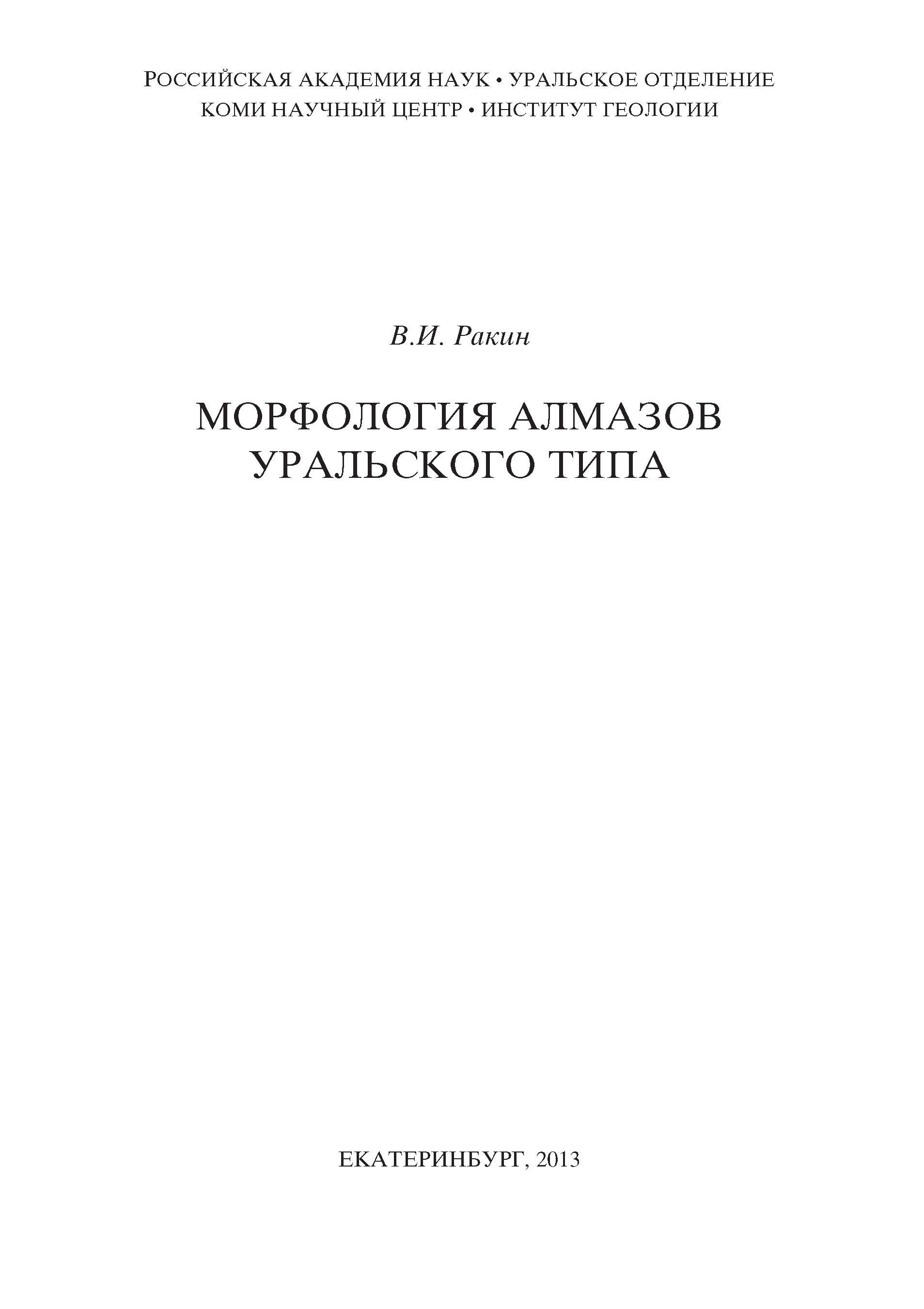 Ракин В. И. Морфология алмазов уральского типа