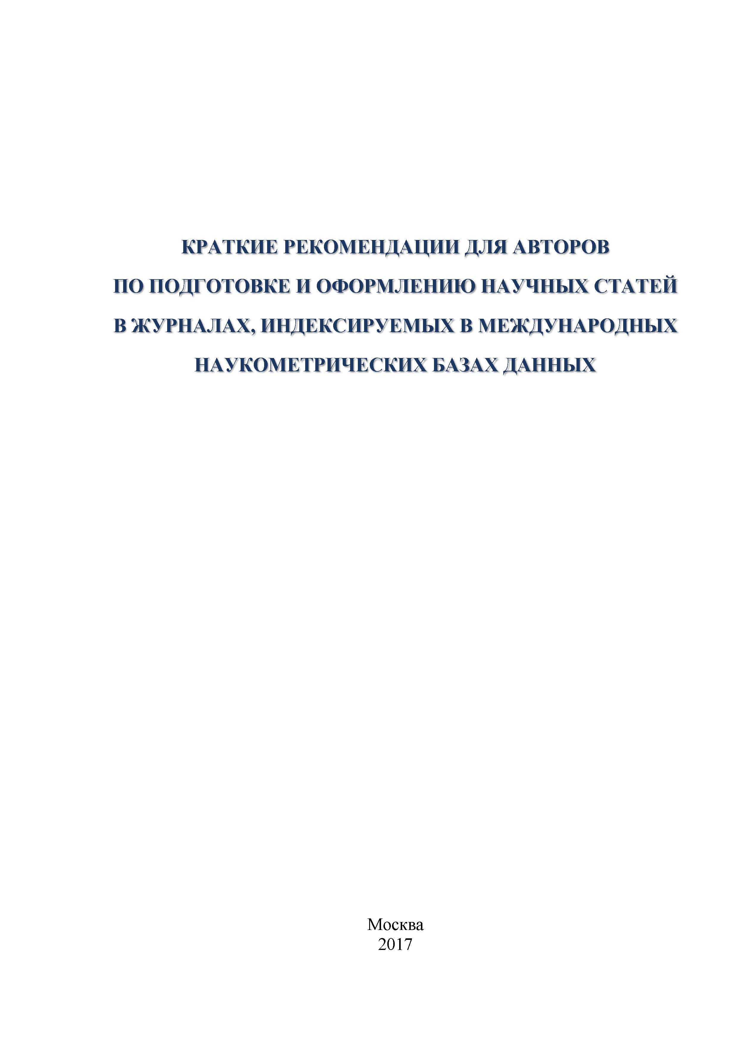 Краткие рекомендации для авторов по подготовке и оформлению научных статей в журналах, индексируемых в международных наукометрических базах данных